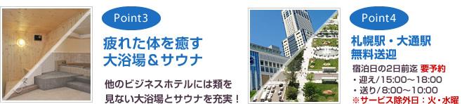 疲れた体を癒す大浴場&サウナ!札幌駅・大通駅から無料送迎バスあります